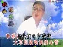 狼图腾(网络演唱录像)