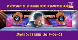 新时代再出发朗诵晚会 2019年6月8日 制作心灵 编辑西克 西克朗诵