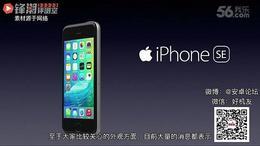 iPhone SE 所有曝光信息汇总「果粉堂」