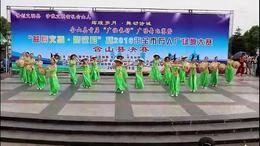 清溪蝶儿广场舞《茶香中国》
