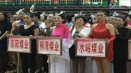 汾西柳湾煤业广场舞大赛《又见北风吹》获得金奖