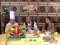 全城起筷  生菜大龙虾_ 全城起筷 _视频在线_广东电视网