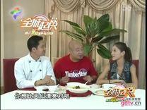 全城起筷  瓦掌鸡煲翅_ 全城起筷 _视频在线_广东电视网