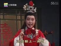 越剧电视剧《三世奇缘》第2集 韩婷婷 谢群英 1993...