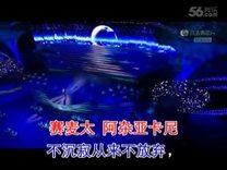 星【K】世博会版