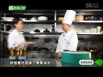 谁借我厨房 20120817 粤式小炒肉 高清