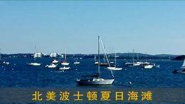 第28集;醉美——夏日海滩:2017北美间行系列纪实片(28)
