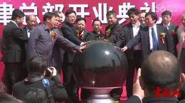 掌握集团天津总部开业典礼