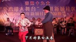 金鸡湖大舞台锡剧《双推磨》字幕
