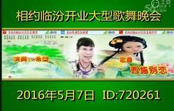 2016 05 07西施别恋