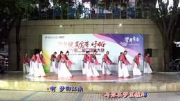 《梦回江南》198丁丁深圳冰之霞团队舞台表演版编舞:王梅