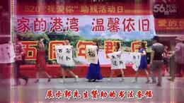 温馨港湾群五周年群庆系列片 3.T台走秀表演
