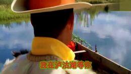 我在泸沽湖等你