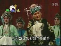 评剧《对花枪》选段_小罗成你莫要太任性_筱俊亭演唱