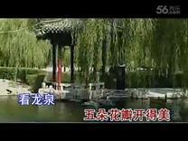 663请来章丘来泉水(风帆唱)解家桐李红俊作品