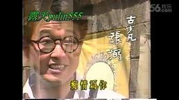 1990中視【塔裡的女人】宋岡陵 爾冬陞 崔浩然 姜育恆 樊日行...