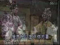 【★】豫剧:在宫院我领了万岁旨意_flv