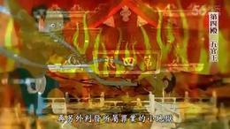 05 玉曆寶鈔動漫 第四殿 五官王地獄