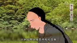 08 玉曆寶鈔動漫 第七殿 泰山熱地獄
