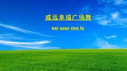 威远幸福广场舞《为你等待》团队版231