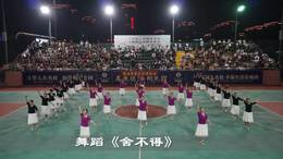 11安徽广德健身舞蹈协会母亲节联谊会  商城分会《舍不得》