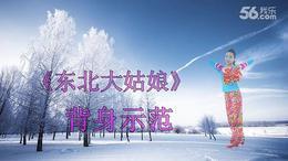 北京艺莞儿广场舞 《东北大姑娘》(正面、