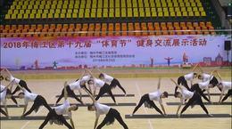 梅州市梅江区体育局第十九届体育节