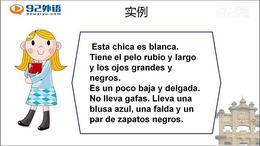 实用西语之:超实用系列:用西班牙语描述人物的外貌...