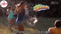 欢乐水泡全新上线,水球大战清凉阵阵让你乐不思暑!