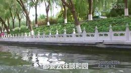 北京之旅之游颐和园