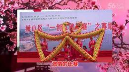 赫山区一创五建十赛之赛歌舞在苦竹湖举行