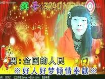改编歌曲【欢欢喜喜过新年】女声伴唱葬爱