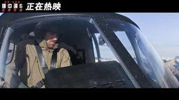 《碟中谍6:全面瓦解》票房破10亿 阿汤哥亨利万丈高空绝命厮杀