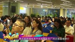 品质生活 全球好货送到家 奥买家跨境电商平台广州发布会