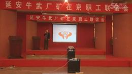 延安牛武厂矿在京职工联谊会总结会1