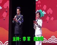 2018年北京公安局朝阳分局老干部春节团拜会(压缩版)