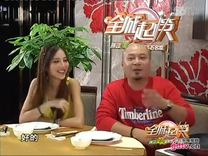 全城起筷  家乡煎鹅肝_ 全城起筷 _视频在线_广东电视网