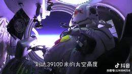 跳伞狂人 鲍姆加特纳 曾在39100米太空跳伞 下落过程中突破音速