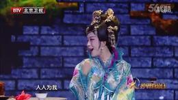 喜剧《马嵬坡》李玉刚 杨树林—跨界喜剧王161119(冠军)