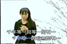 高胜美   千年等一回   电视剧 新白娘子传奇
