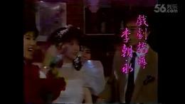 1987 雙面佳人 宋岡陵 姜厚任 張晨光 龔蓮華 周明惠 吳風_0...