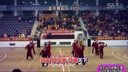 水口山《健康杯》广场舞汇演优秀节目《红》
