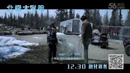 《北极大冒险》预告片30秒