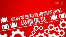 网络指理系统宣传片xf