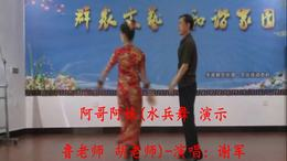 华容交谊舞 (水兵舞二套 ) 胡老师  鲁老师