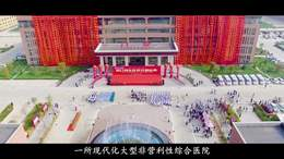 豫东医院简介  周口豫东医院简介 视频