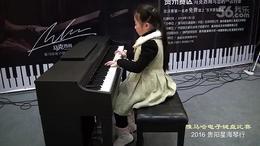 雅马哈首届全国电子键盘比赛 贵州赛区选手 陈弘文馨...