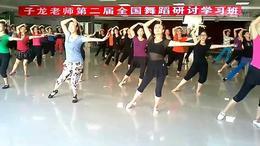 子龙老师第二届全国舞蹈学习研讨班之名师风采...