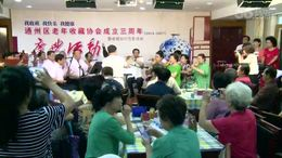老年收藏协会成立三周年庆典 器乐合奏
