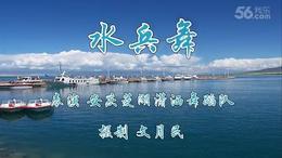 安庆菱湖潇洒舞蹈队 舞蹈 水兵舞